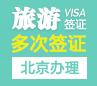 美国旅游签证[北京办理](需面试)+陪同面签