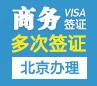 美国商务签证[北京办理](需面试)+陪同面签
