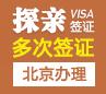 美国探亲签证[北京办理](需面试)+陪同面签