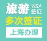 美国旅游签证[上海办理](免面试)