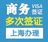 美国商务签证[上海办理](需面试)+面签培训