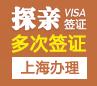 美国探亲签证[上海办理](需面试)+面签培训
