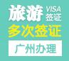 美国旅游签证[广州办理](免面试)