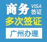美国商务签证[广州办理](需面试,加急预约)+面签培训