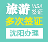 美国旅游签证[沈阳办理](需面试)+面签培训
