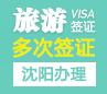 美国旅游签证[沈阳办理](免面试)