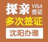 美国探亲签证[沈阳办理](需面试)+面签培训