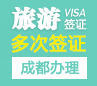 美国旅游签证[成都办理](免面试)