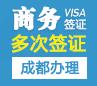 美国商务签证[成都办理](需面试)+面签培训