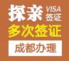 美国探亲签证[成都办理](需面试)+面签培训