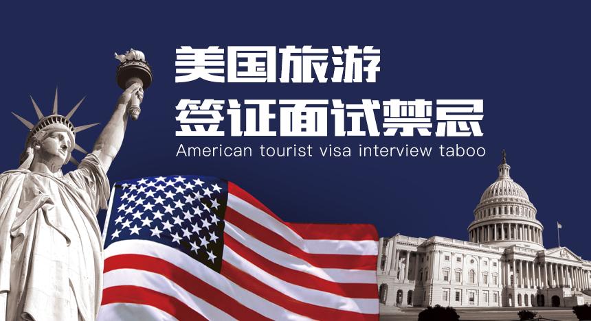 美国旅游签证面试禁忌