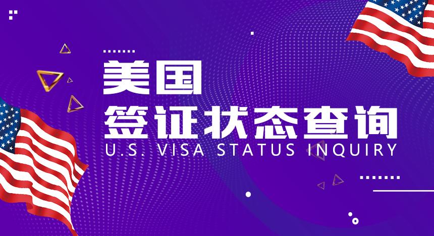 美国签证状态查询