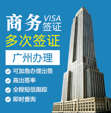 美国商务签证[广州办理](需面试)+面签培训