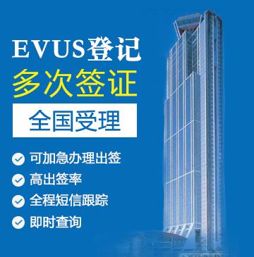 美国EVUS登记更新[全国办理]
