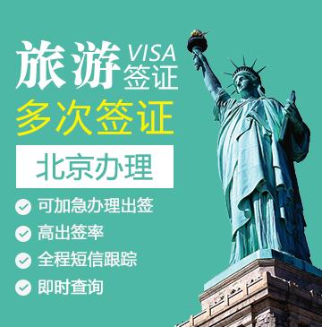 美国旅游签证[北京办理](免面试)