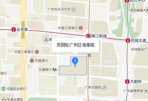 美国驻广州总领事馆签证中心地理位置