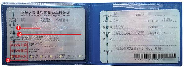 美国签证材料驾驶机动车行驶证模板