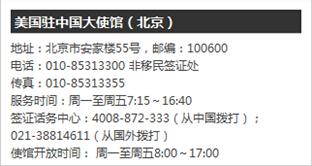 北京面签地址
