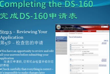 填写DS-160表格应该注意什么?