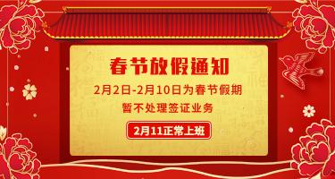 签证春节放假通知wap.png