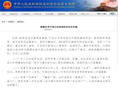 驻美使馆提醒中国公民防范电信诈骗
