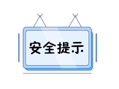提醒中国公民警惕美国暴力示威情况