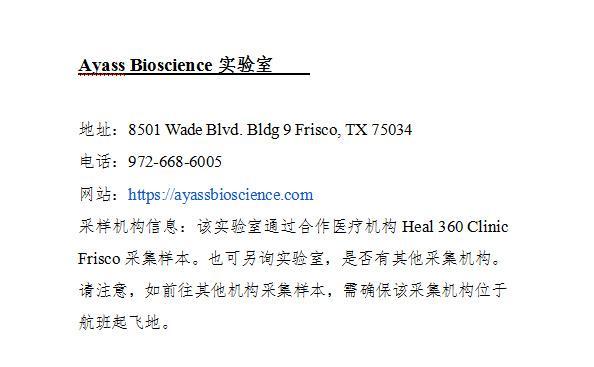美国使馆对于接受核酸、抗体检测实验室的更新通知02